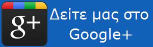Δείτε μας στο google+